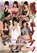 淫語中出しソープ Best Collection 4