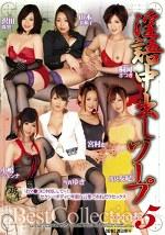 淫語中出しソープ Best Collection 5