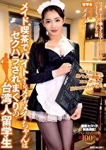 メイド喫茶でバイトするメイメイちゃんはセクハラされまくりの台湾人留学生