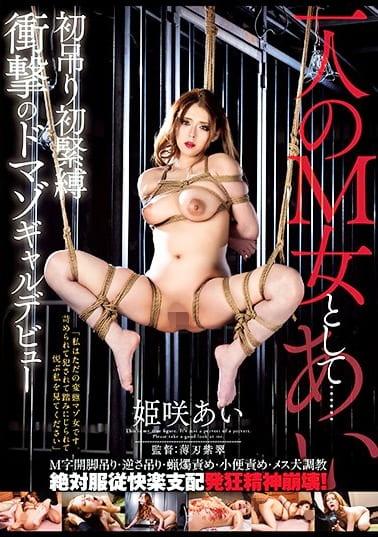 一人のM女として・・・ 初吊り初緊縛 衝撃のドマゾギャルデビュー 姫咲あい