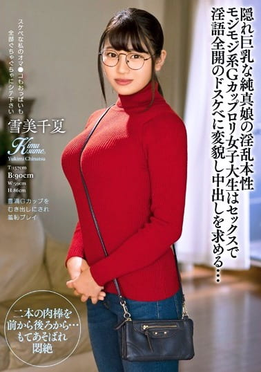隠れ巨乳な純真娘の淫乱本性 モジモジ系Gカップロリ女子大生はセックスで淫語全開のドスケベに変貌し中出しを求める・・・ 雪美千夏