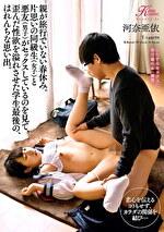 親が旅行でいない春休み。片思いの同級生(女子)と悪友(男子)がセックスしているのを見て、歪んだ性欲を溢れさせた学生最後の、はれんちな思い出。 河奈亜依