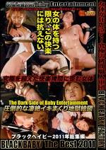 ブラックベイビー 2011年 総集編 Black Baby The Best 2011 圧倒的な凄絶イキまくり地獄絵図