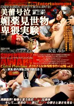 SUPER JUICY AWABI Classic Premium 許されざる女体残酷事件の記憶 vol.2 美蕾号泣媚薬見世物卑猥実験