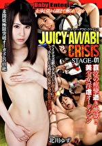 JUICY AWABI CRISIS STAGE-01 哀泣の痙攣逝き地獄!!美少女淫虐オーディション 北川ゆず