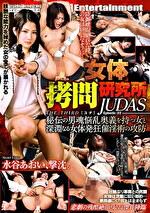 女体拷問研究所 THE THIRD JUDAS Episode-22 秘伝の男魂悩乱奥義を持つ女と 深淵なる女体発狂催淫術の攻防 水谷あおい