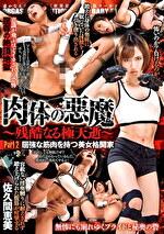 肉体の悪魔 ~残酷なる極天逝~ Part2 屈強な筋肉を持つ美女格闘家 佐久間恵美