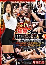 BeAST-狂辱の麻薬捜査官- Case-003:堂本香織の場合 屈辱の緊縛火達磨!剛腕の女が剥がされゆく無頼の仮面 片瀬仁美