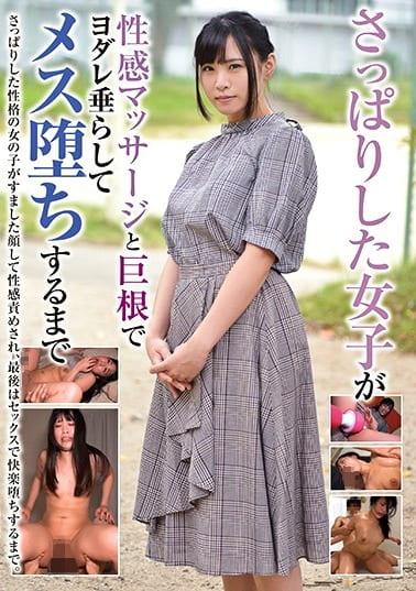 さっぱりした女子が性感マッサージと巨根でヨダレ垂らしてメス堕ちするまで