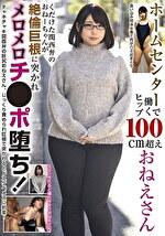 ホームセンターで働くヒップ100cm超えおねえさん くだけた関西弁のおねーちゃんが絶倫巨根に突かれメロメロチ●ポ堕ち!