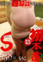 完全独占!Sカップ!ついに、初本番!波打つ超・超乳がイキまくる!るりこ 138センチ 33才 / BomBom Cherry