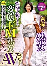 初撮り熟女 性欲が強すぎる変態ドM熟女 香澄あかり(36)AVデビュー