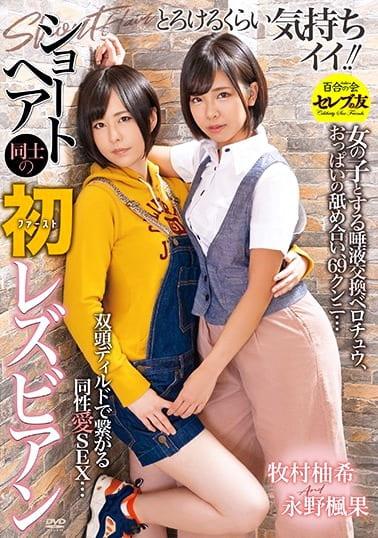 ショートヘア同士の初レズビアン 牧村柚希 永野楓果