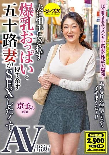 夫に相手にされず爆乳おっぱいを持て余す五十路妻がSEXしたくてAV出演! 京子さん(53)
