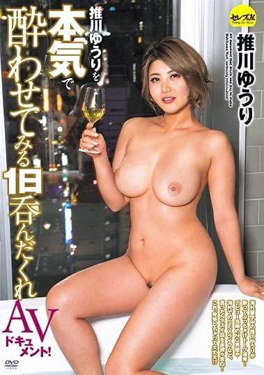 推川ゆうりを本気で酔わせてみる1日呑んだくれAVドキュメント!