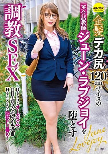 金髪デカ尻120cmサイズの英会話教師ジューン・ラブジョイを堕とす調教SEX