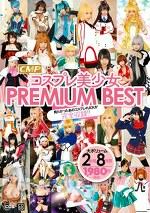 CMPコスプレ美少女 PREMIUM BEST 8時間
