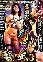 くいこみ木馬責めこぶ縄拷問 生殖器をしごかれ悶絶する女たち3