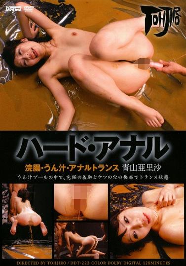 ハード・アナル 浣腸・うん汁・アナルトランス 青山亜里沙
