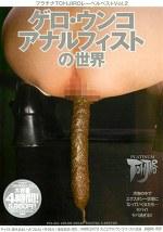プラチナTOHJIROレーベル・ベスト Vol.2 ゲロ・ウンコ・アナルフィストの世界