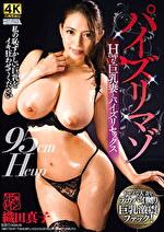 パイズリマゾ Hcupな巨乳妻とパイズリセックス 織田真子