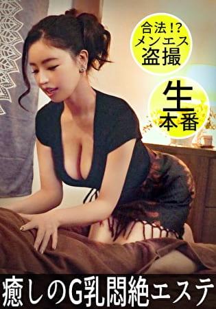 【メンズエステ盗撮】エロ可愛い店員さんに興奮してしまったけど・・・まさか?勃起した僕の性器を私的に使用!!