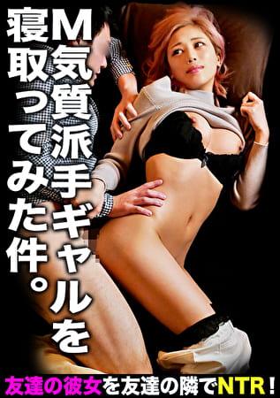 【NTR】ピンク髪の褐色スレンダーギャルを彼氏の目の前で寝取る・・・宅飲みで酔い潰れて雑魚寝してしまった友達とその彼女【盗撮】