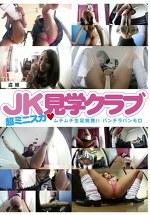 TOKYO盗撮 JK見学クラブ 超ミニスカムチムチ生足挑発パンチラパンモロ