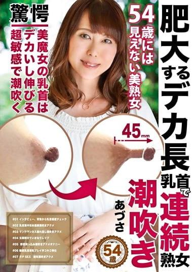 肥大するデカ長乳首で連続潮吹き熟女 あづさ 54歳 芹沢あづさ