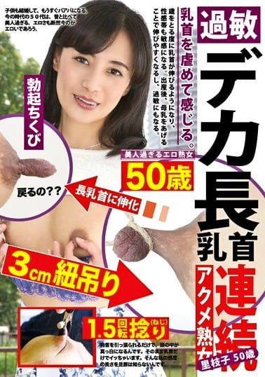 過敏デカ長乳首連続アクメ熟女 里枝子50歳 平岡里枝子