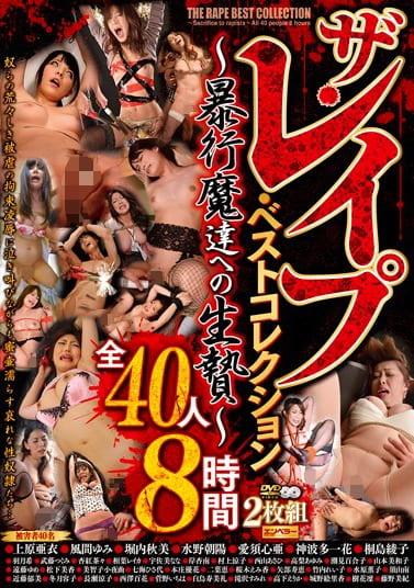 ザ・レイプ・ベストコレクション~暴行魔達への生贄~全40人8時間