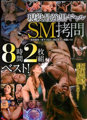現役最強黒ギャル SM拷問 8時間ベスト!