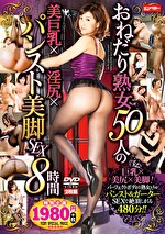 おねだり熟女50人の美巨乳×淫尻×パンスト美脚SEX8時間