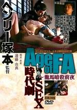 Age of FA SEX時代劇 ~龍馬暗殺前夜