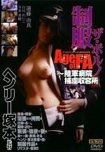 Age of FA 制服ザ・ポルノ ~陸軍病院捕虜収容所
