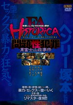 FA HISTORICA 問題性犯罪 東富士山荘事件