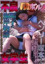懐かしきFAポルノ 不良女学生 陽子の海岸物語