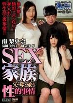 SEX家族 父・母・娘の性的事情