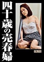 四十歳の売春婦 高瀬智香