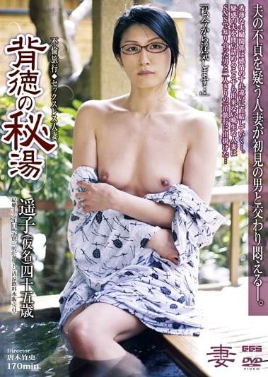 背徳の秘湯 遥子(仮名)四十五歳