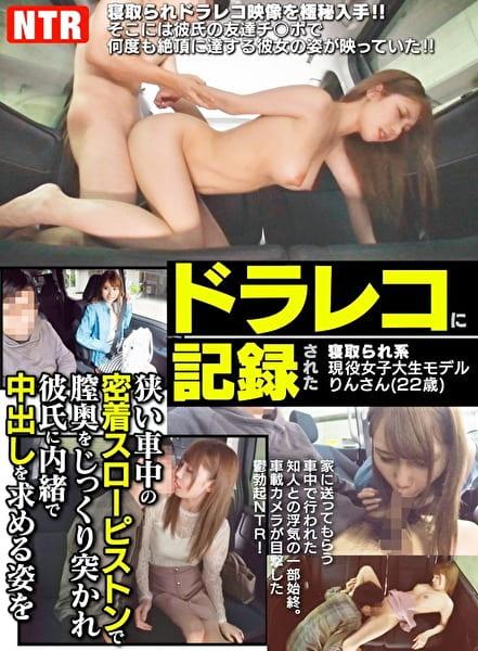 狭い車中の密着スローピストンで膣奥をじっくり突かれ彼氏に内緒で中出しを求める姿をドラレコに記録された寝取られ系現役女子大生モデル りんさん(22歳)