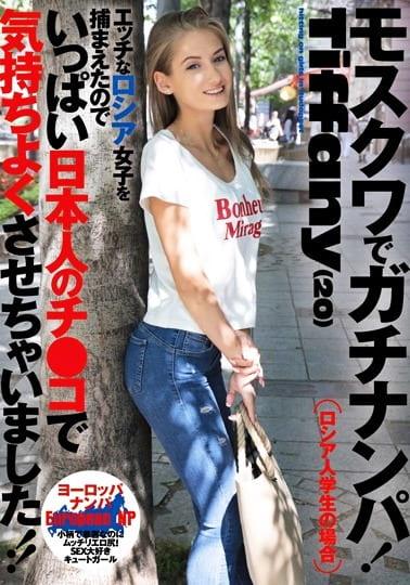 モスクワでガチナンパ!Tiffany(20) エッチなロシア女子を捕まえたのでいっぱい日本人のチ●コで気持ちよくさせちゃいました!!