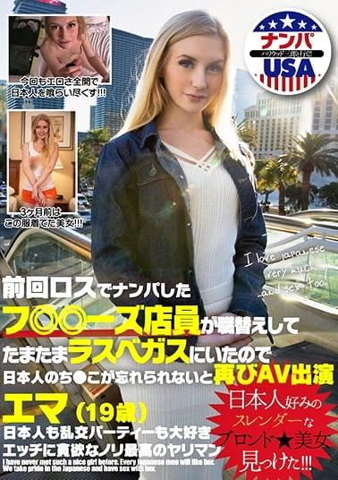 前回ロスでナンパしたフ○○ーズ店員が職替えしてたまたまラスベガスにいたので日本人のち○こが忘れられないと再びAV出演 エマ(19歳)
