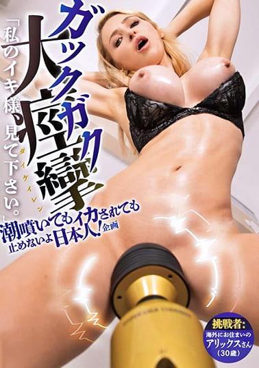 ガックガク大痙攣、イカされても潮噴いても止めないよ日本人!企画 「私のイキ様、見て下さい。」 挑戦者:海外にお住まいのアリックスさん 30歳