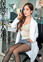 保健室の美人先生 憧れのマドンナとイケナイ情事 東凛