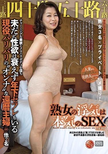 熟女の浮気は本気のSEX VOL.16
