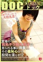 夏場の貧乳チラ見え女子は見られる事に興奮し、その羞恥心から股間を濡らす! 2
