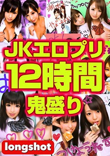 【配信専用】JKエロプリ12時間鬼盛り