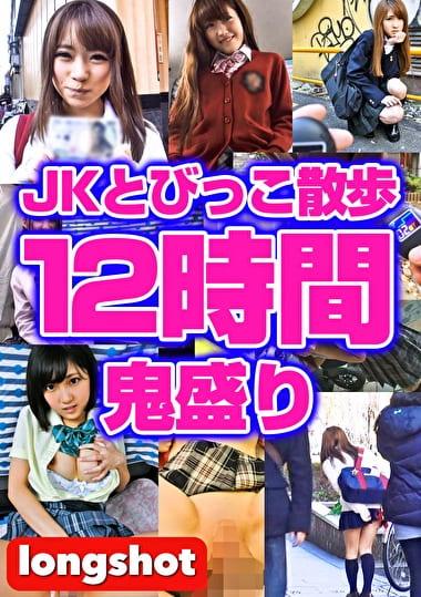 【配信専用】JKとびっこ散歩12時間鬼盛り