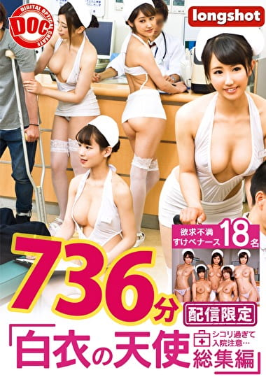 【配信専用】白衣の天使総集編 736分